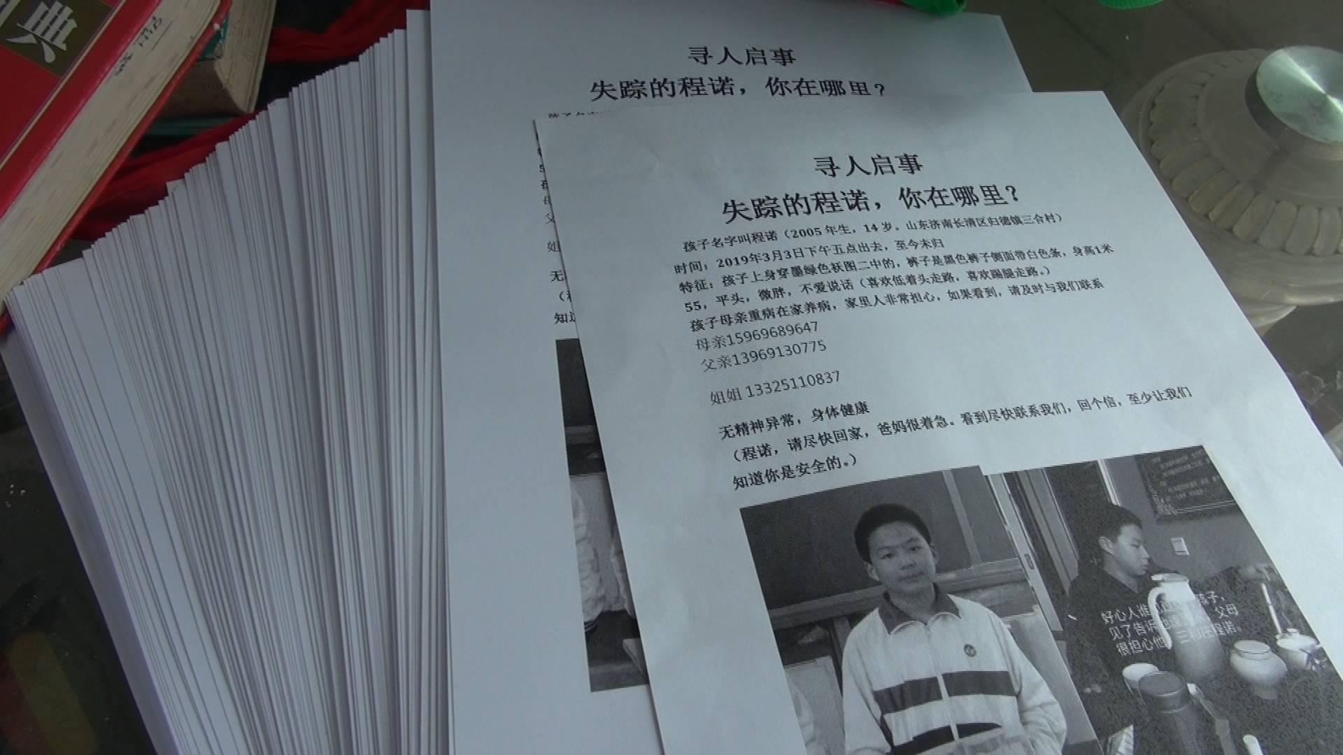 闪电寻人|请扩散!济南14岁男孩已失踪一周 音讯全无