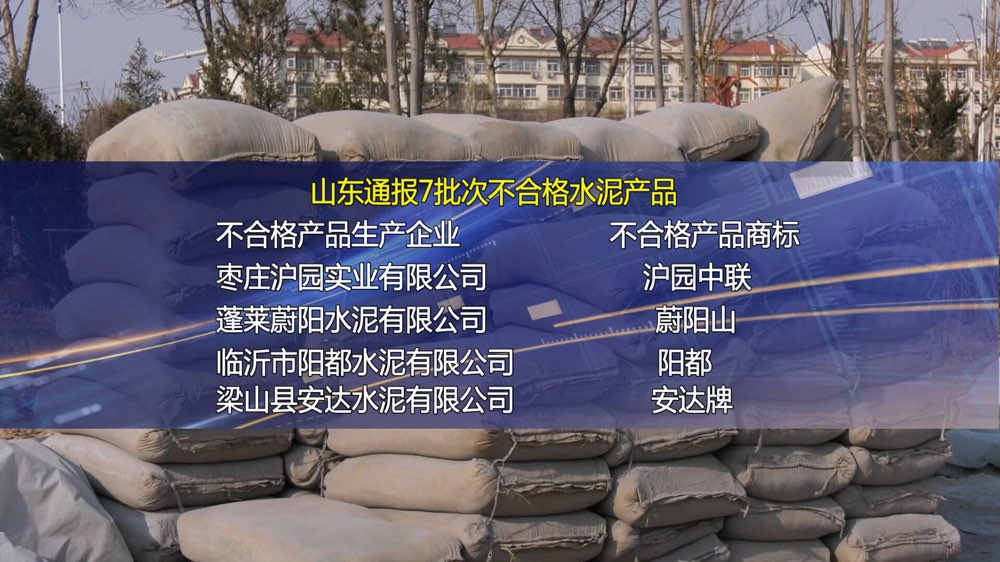 每周质量报告|山东7批次水泥不合格 影响建筑物质量安全