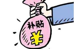 高校毕业生每月发800—5000元补贴,日照高校毕业生补贴发放办法征求意见