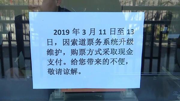泰山索道票务系统机房搬迁 11号-13号尽量现金购票