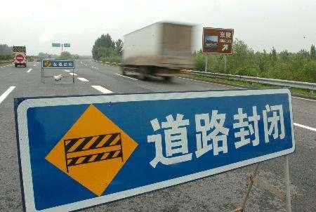 出行提醒!济青高速淄博高新区收费站2个方向暂时封闭