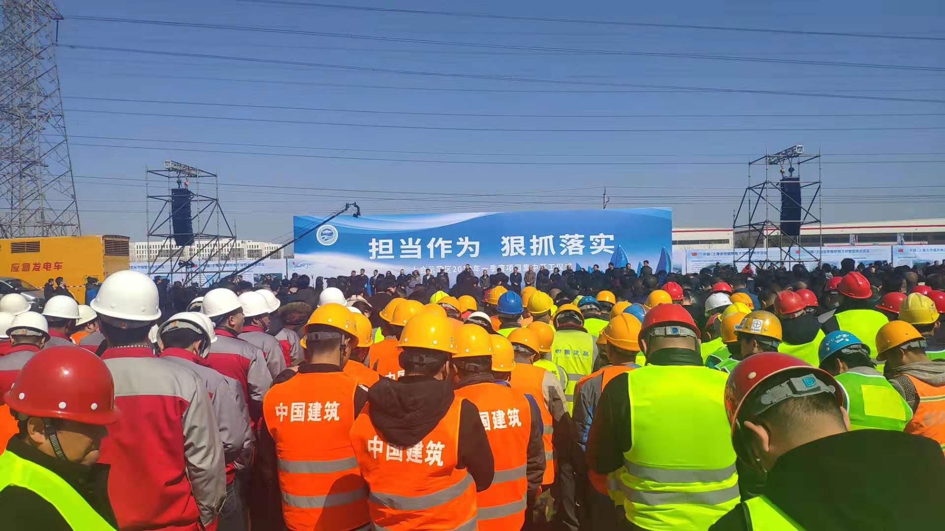 迎来首季开门红 中国-上合地方经贸合作示范区项目集中开工