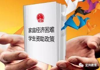 山东拟出台家庭经济困难学生认定办法 抽烟酗酒生活奢侈者将取消资格