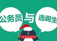 2019山东招考3047名公务员、1000名选调生 统一采用公务员招录笔试试题