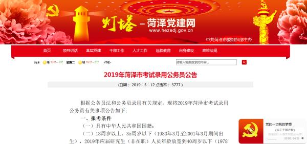 2019年菏泽将面向社会公开招考363名公务员(附职位表)