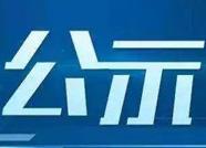公示!滨州惠民240名教师通过2018年度中小学教师初级职称评审