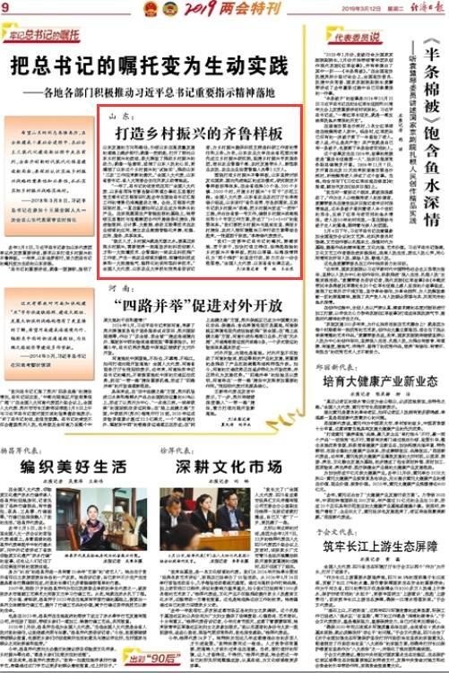 经济日报聚焦山东乡村振兴:打造乡村振兴的齐鲁样板