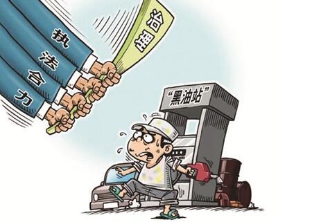 坚决斩断成品油领域违法黑色链条 山东大力规范成品油经营秩序