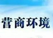邹平市纪委监委印发《关于进一步发挥职能助推民营经济发展 优化营商环境的意见》