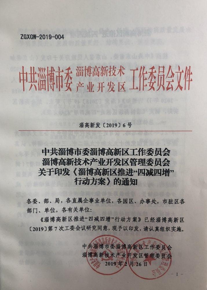"""淄博高新区出台推进""""四减四增""""行动方案 从源头防控污染源"""