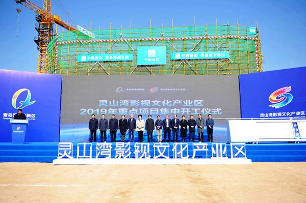 260亿!7个重点项目同时开工 青岛灵山湾畔崛起世界级影视文化新城