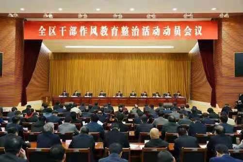 章丘召开全区干部作风教育整治活动动员大会