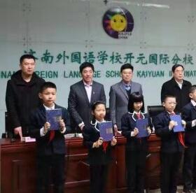 食安科普进校园  济南外国语学校开元国际分校小记者站揭牌