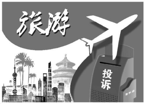 2018年潍坊旅游投诉十大典型案例公布