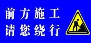 青兰高速跨S248省道K58+140处桥梁施工 超高车辆请绕行