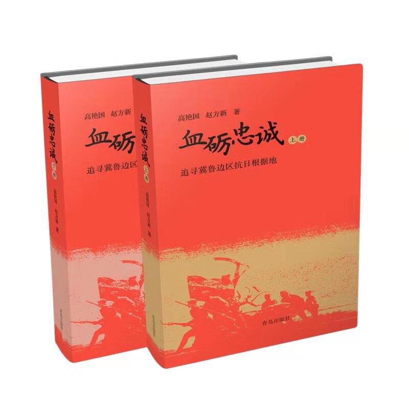 冀鲁边根据地的历史绝唱 长篇报告文学《血砺忠诚》在京发布