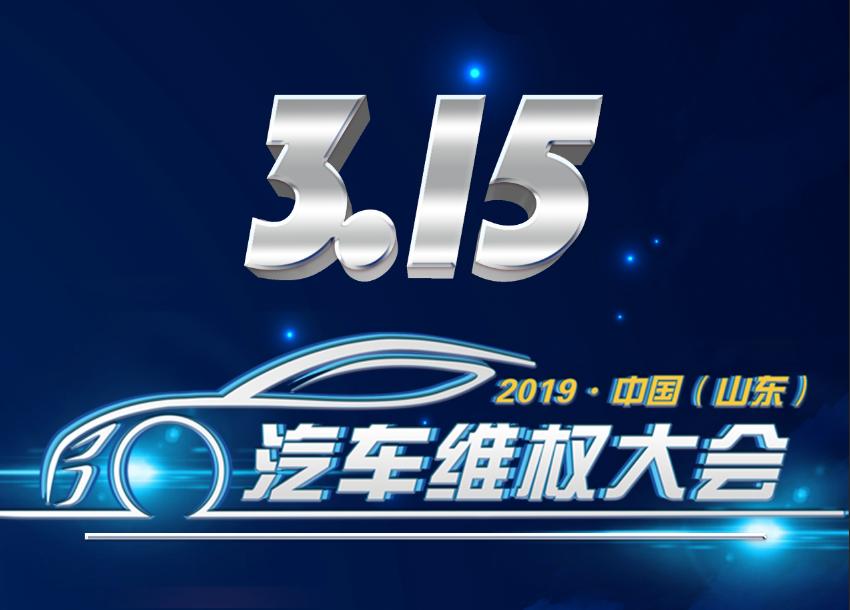 这个315,我们在济南,帮你解决关于车的难题!