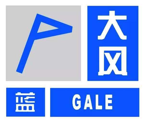 海丽气象吧 滨州沾化区气象局解除大风蓝色预警