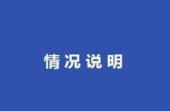 滨州阳信一幼儿园5名孩子发生呕吐 官方公布情况说明
