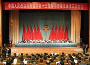 邹平市政协十三届三次会议开幕