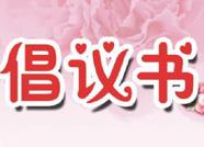惠民县发布倡议书:创建国家卫生县城 人人参与人人有责