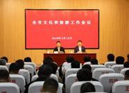 滨州召开全市文化和旅游工作会议 安排部署2019年工作任务
