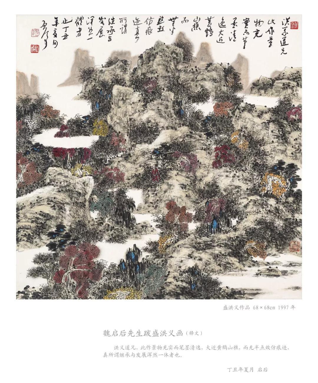 盛洪义山水画展将于3月23日在济南市美术馆举行