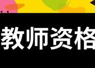 邹平发布2019年中小学教师资格认定公告