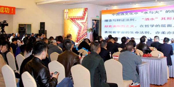 花冠集团代表鲁酒发声首届北京大学酒业大讲堂