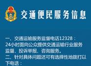 滨州交通运输便民服务信息公布 24小时监督电话12328