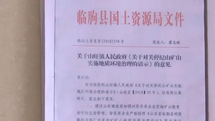 《今日聚焦》报道临朐县企业采矿许可证难办问题 县委县政府连夜商讨解决