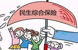 山东推行灾害民生综合保险 重特大灾害事故每人最高可获15万救助金