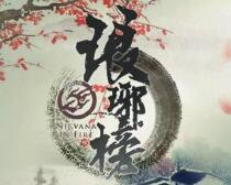 山东省属文化企业首宗33项版权资产进场交易溢价18.2倍