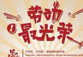 山东省推荐2019年全国五一劳动奖和全国工人先锋号名单公示