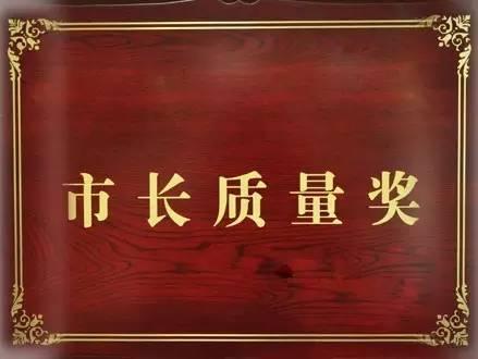 第八届潍坊市市长质量奖开始申报