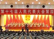 邹平市第十七届人民代表大会第四次会议胜利闭幕