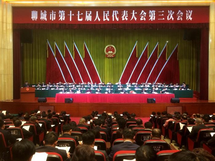 聊城市十七届人大三次会议举行第二次全体会议