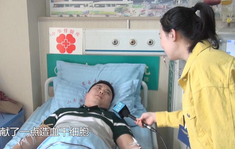 76秒 | 配型成功!济南小伙捐献造血干细胞救助新加坡病人