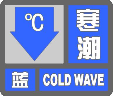 海丽气象吧丨滨州沾化区发布寒潮蓝色预警 22日有霜冻