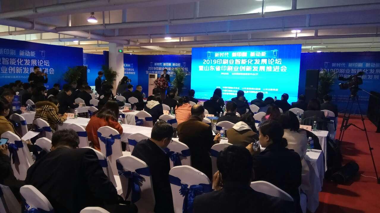 2019山东国际印刷、包装工业展览会在济南开幕