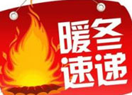 周知!滨州市沾化西城区集中供暖时间延长