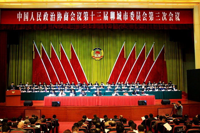 聊城市政协十三届三次会议胜利闭幕