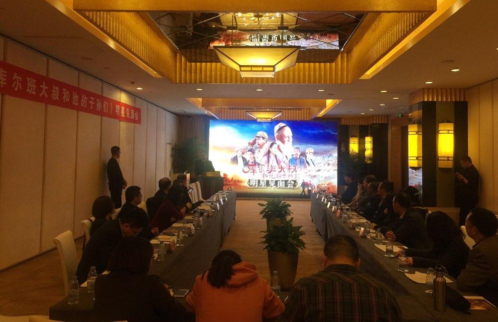 电视剧《库尔班大叔和他的子孙们》明星见面会及研讨会在京召开