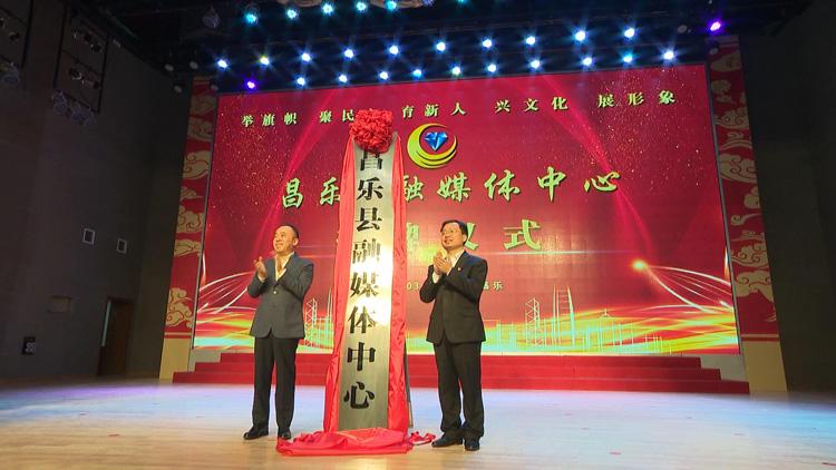 昌乐县融媒体中心正式揭牌成立