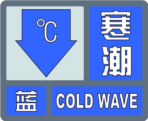 海丽气象吧丨济宁发布寒潮蓝色预警 22日最低气温3℃左右