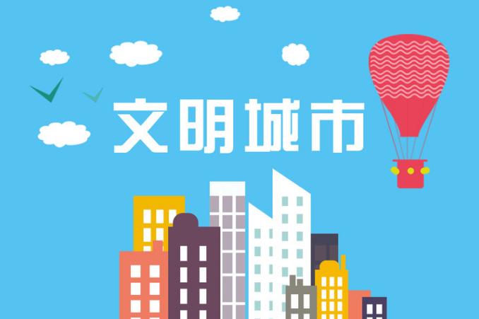 2018年文明城市年度测评结果出炉:济南青岛荣登1、4名