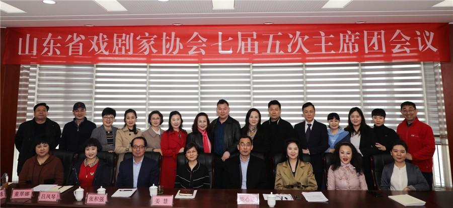 山东省戏剧家协会七届五次主席团会议暨2019年工作会议在济南召开