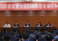 沾化区委政法工作会议暨全区扫黑除恶专项斗争工作会议召开