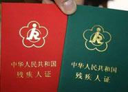 滨州高新区残疾群众残疾等级评定工作27日开始
