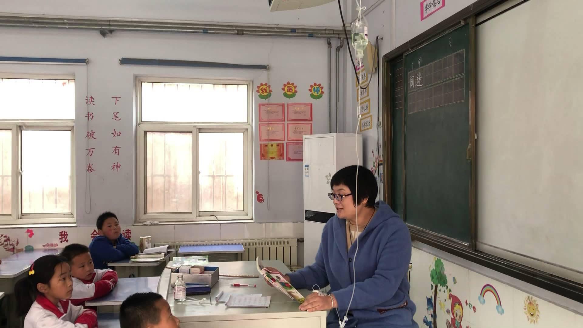 69秒|济南一女教师挂吊瓶坚持上课 面对镜头她这样说……
